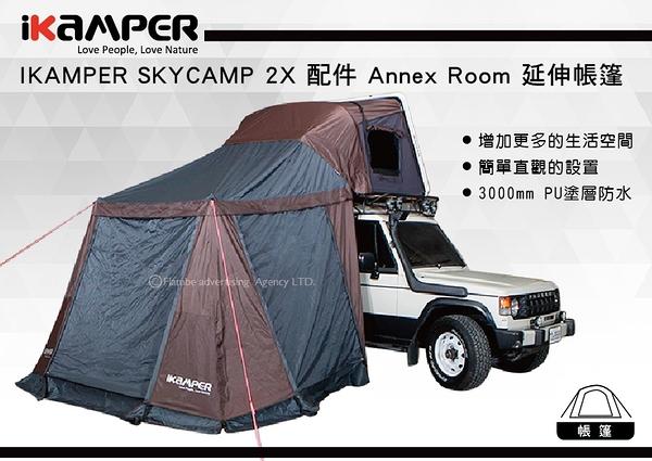 ||MyRack|| IKAMPER SKYCAMP SKY2X - 配件 Annex Room 車頂帳附樓 延伸帳篷