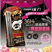 NAF 36H 深夜極黑超防水持久眼線膠筆 (1+1限定組) 【小紅帽美妝】