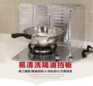 鋁箔擋板廚房油炸防濺鋁箔板 廚房用品鋁箔擋板 露營 烤肉 擋油板