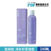 寶齡PBF 髮細胞BiohairS 清新舒柔健髮 洗髮精