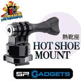 GoPro 攝影機專用配件 SP GADGETS 相機熱靴連接座 HOT SHOE MOUNT 熱靴座