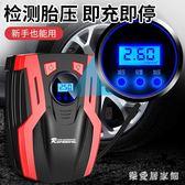 汽車載充氣泵便攜式打氣泵數顯預設胎壓強力22缸電動輪胎加打氣筒 QG2828『樂愛居家館』