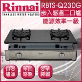 【有燈氏】補助 林內 崁入 感溫 二口爐 日本原裝 天然 液化 嵌入式 強化玻璃【RBTS-Q230G】