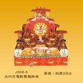 【慶典祭祀/敬神祝壽】大四方電動雙龍船座(2尺8)