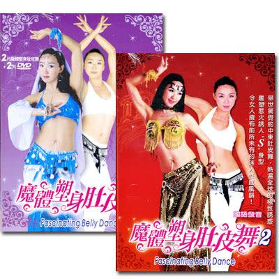 魔體塑 身肚皮舞-合集DVD
