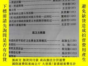二手書博民逛書店原平文史資料罕見第八輯Y18481 原平文史資料委員會 出版19