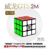 【魔方小站】魔域文化威龍GTS/GTS2/磁力版GTS2M繫列速擰三階魔方       俏女孩