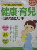 【書寶二手書T1/保健_ZFT】小兒科醫師寫給準媽媽 健康育兒一定要知道的大小事