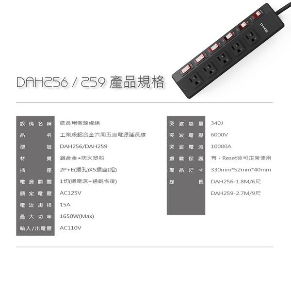 DIKE 工業級鋁合金DAH256BK六開五座電源延長線-1.8M