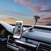 新品LP-3D 車載手機支架加長型iPhone7吸盤式單手操作車架