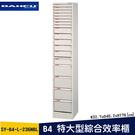 【辦公嚴選】大富 SY-B4-L-236NBL B4特大型綜合效率櫃 檔案櫃 分類櫃 組合櫃 公文櫃 置物櫃 辦公家具