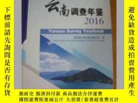 二手書博民逛書店罕見2016雲南調查年鑑Y26152 - 中國統計 出版2016