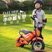 卡丁車胡蘿卜兒童電動車迷你入門級兩輪摩托車寶寶3-8歲場地童車可坐人 JD一件免運