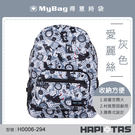 HAPITAS 後背包 H0006-294  灰色愛麗絲  摺疊後背包 收納方便 MyBag得意時袋