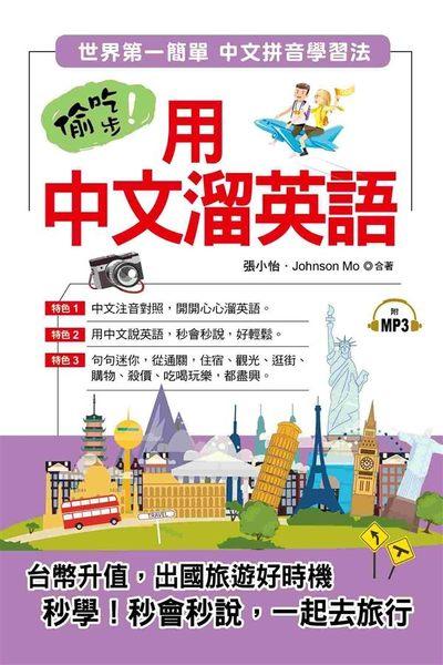 偷吃步!用中文溜英語-世界第一簡單 中文拼音學習法(附MP3)