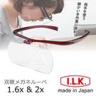 美睫師狂推好物 模型組裝【日本I.L.K.】1.6x&2x/110x45mm 日本製大鏡面放大眼鏡套鏡 2片組 HF-60DE