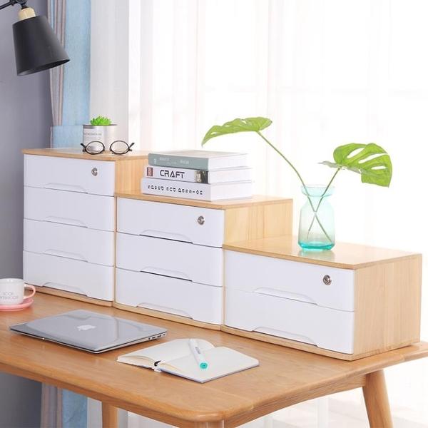 帶鎖實木收納盒桌面雜物整理盒小抽屜式辦公室桌上收納櫃多層儲物ATF 格蘭小鋪