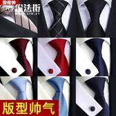 男士商務正裝結婚新郎領帶工作懶人8CM領帶 魔法街