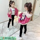 女童外套 女童外套秋裝新款韓版兒童洋氣網紅上衣中大童女孩春秋季童裝 麗人印象 免運