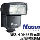 NISSIN Di466 閃光燈 FOR...