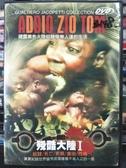 挖寶二手片-D76-正版DVD-其他【殘酷大陸I】-記錄類(直購價)