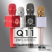 好評加碼-途訊04 Q11 藍芽麥克風 原廠正品 一年保固  天籟K歌 全民K歌 K068升級  [ WiNi ]