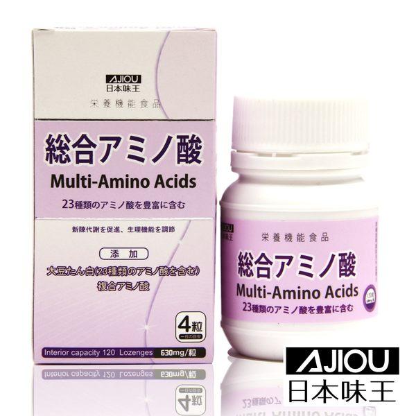 【日本味王】綜合胺基酸錠(120粒/瓶)