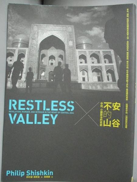 【書寶二手書T2/政治_XBB】不安的山谷-中亞,小國政治的悲劇_菲利浦.席斯金