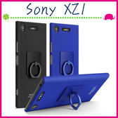 Sony XZ1 G8342 5.2吋 指環磨砂手機殼 素面背蓋 PC手機套 簡約保護套 防滑保護殼 硬殼 牛仔殼