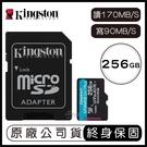 【新款】金士頓 Kingston Canvas Go!Plus microSD 256G 讀170MBs 寫90MBs U3 V30 A2