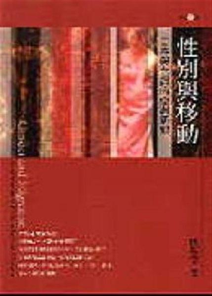 (二手書)性別與移動:日本與台灣的亞洲新娘