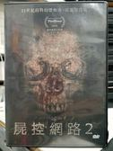 影音專賣店-P09-429-正版DVD-電影【屍控網路2】-21世紀的科幻恐怖秀 從網路開始