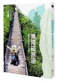 無障礙旅遊:跟著輪椅導遊玩台灣