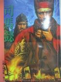 【書寶二手書T1/一般小說_BYB】三國人物攻略(卷二)-司馬懿_楊鵬生