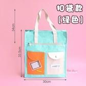 補習包 環保書袋文件袋手提袋帆布中小學生用美術袋補課包補習補學包拎書袋大號 6色