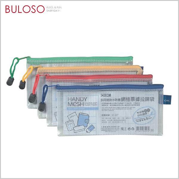 《不囉唆》COX三燕 網格橫式票據拉鏈袋 (不挑色/款) 收納袋 筆袋 文具袋【A431848】