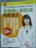 【書寶二手書T6/養生_PJJ】免挨餓輕鬆瘦的飲食法_劉怡裡