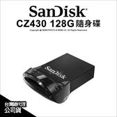 超商免運 SanDisk CZ430 128G 128GB USB3.1 隨身碟 130MB/s 公司貨★可刷卡★ 薪創數位