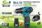 【台北益昌】DIY省錢救星!! SULI 速力 SL-L12 自動夾頭 可調扭力 衝擊式 起子機 電鑽