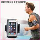 跑步手機臂包運動手臂包臂袋蘋果6s健身裝備綁臂帶男女臂套手腕包