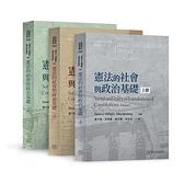 憲法的社會與政治基礎(上)(中)(下)