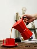 咖啡壺 摩卡壺煮咖啡壺機煮咖啡的器具家用義大利小型意式手沖咖啡壺套裝