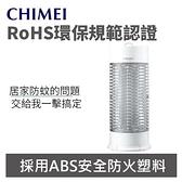 【少量現貨】CHIMEI 奇美 MT-15T0EA 15W 強效 電擊 捕蚊燈【少量現貨 敬請把握】