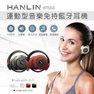 HANLIN BT503 藍芽耳機 2.1小巧自動收納-藍牙 專利正品授權