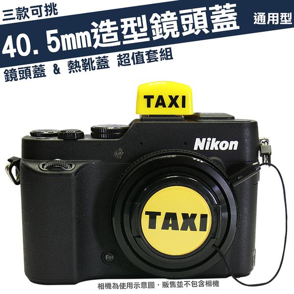 40.5mm 造型 40.5 鏡頭蓋 熱靴蓋 套組 計程車 TAXI 老虎 熊貓 SONY NEX 5T 5R A5000 A6000 A6300 A6400 A6500 A6600