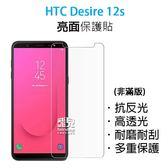 【飛兒】衝評價!HTC Desire 12s 保護貼 亮面 高透光 耐磨 耐刮 保護膜198