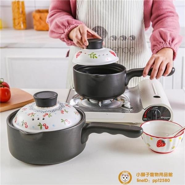 陶瓷奶鍋寶寶輔食鍋單柄不粘鍋日式家用煮泡面煮粥燃氣砂鍋超級品牌【小獅子】