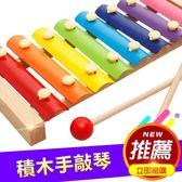 年終鉅惠兒童嬰兒積木手敲琴8個月寶寶益智樂器玩具1-2-3周歲八音小木琴 森活雜貨