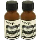 【專櫃小物即期品】Aesop 輕柔潔面乳(15ml*2)-2021.11《jmake Beauty 就愛水》