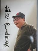 【書寶二手書T1/政治_GDP】記憶,也是歷史_楊康寧